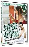 壇蜜女学園 業界用語の基礎知識 Vol.3~歯科医・相撲・フィットネスの業界用語~ [DVD]