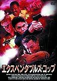 エクスペンダブルズ・コップ[DVD]