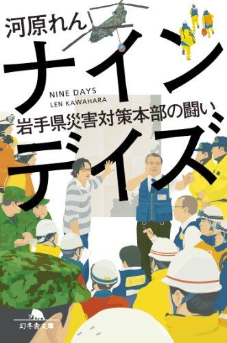 ナインデイズ 岩手県災害対策本部の闘い (幻冬舎文庫)