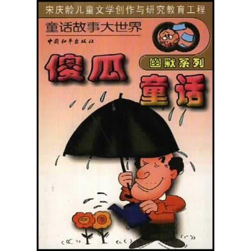 傻瓜童话(幽默系列)/童话故事大世界(童话故事大世界·幽默系列)