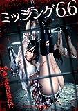 ミッシング66 [DVD]