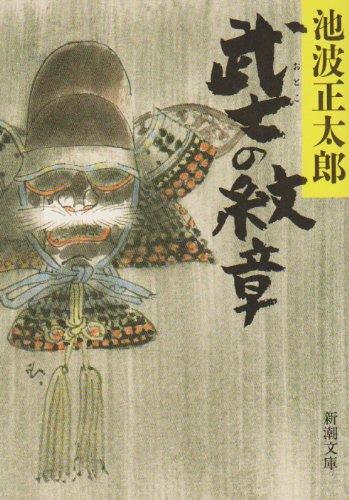 武士の紋章
