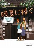 晩夏に捧ぐ (成風堂書店事件メモ(出張編)) (創元推理文庫)