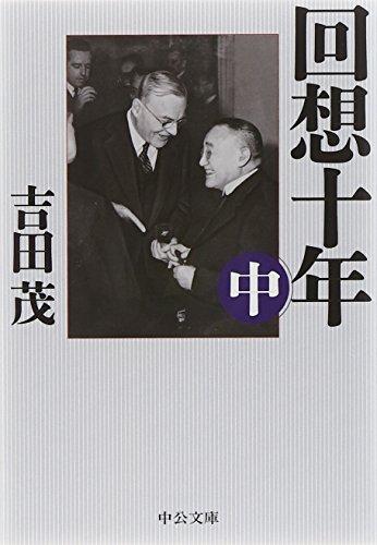 回想十年(中) (中公文庫プレミアム)