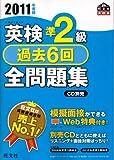 英検準2級過去6回全問題集〈2011年度版〉 (旺文社英検書)