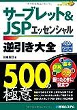 サーブレット&JSPエッセンシャル逆引き大全500の極意 -