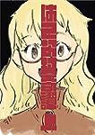 hatenamurakitan (Japanese Edition)