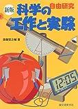 自由研究 新版 科学の工作と実験 (夏休み宿題図書)
