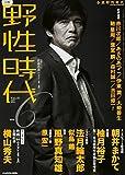 小説 野性時代 第151号 (KADOKAWA文芸MOOK 153)