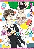 飴色パラドックス(3)【電子限定おまけ付き】 (ディアプラス・コミックス)