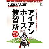 """アイアン・ホース教習所―ハーレーダビッドソンが、これでラクラク扱える! (エイムック―Club Harley""""how to""""mook (1014))"""