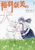 相羽奈美の犬 1