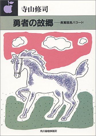 勇者の故郷―長編競馬バラード