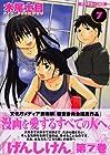 げんしけん 第7巻 2005年12月22日発売