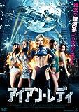 アイアン・レディ [DVD]