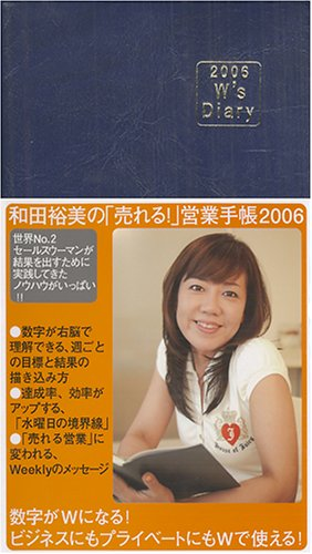 2006 W's Diary 和田裕美の「売れる!」営業手帳2006 (ネイビー)