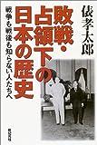 敗戦・占領下の日本の歴史―戦争も戦後も知らない人たちへ
