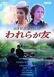 われらが友[DVD]