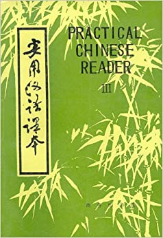A PRACTICAL CHINESE GRAMMAR FOR FOREIGNERSRevised Edition
