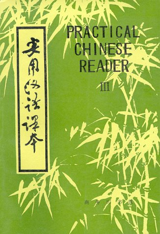 Practical Chinese Reader, III (Mandarin Chinese Edition) (English and Chinese Edition)