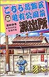 こちら葛飾区亀有公園前派出所 (第69巻) (ジャンプ・コミックス)