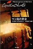 マン島の黄金 (ハヤカワ文庫―クリスティー文庫)