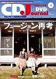 CD Journal (ジャーナル) 2010年 08月号 [雑誌]