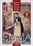 小説 エマ(2) (ファミ通文庫)