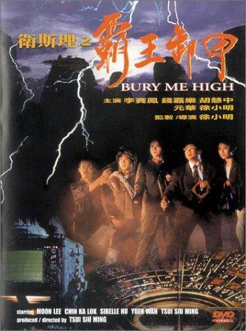 bury-me-high-import-usa-zone-1