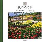 花の文化園 (花の絵本)