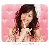 きらりん☆ランド(初回生産限定盤)(DVD付)