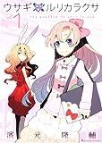 ウサギ ルリカラクサ(1) (Emotion Comics 11)