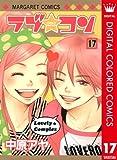 ラブ★コン カラー版 17 (マーガレットコミックスDIGITAL)