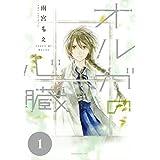 Amazon.co.jp: オルガの心臓(1) (ITANコミックス) 電子書籍: 雨宮もえ: Kindleストア