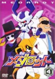 メダロット Vol.4 [DVD]