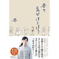 杏 表紙画像