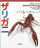 ザリガニ 育てて、しらべる 日本の生きものずかん 3 (育てて、しらべる日本の生きものずかん)