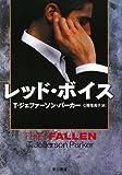 レッド・ボイス (Hayakawa Novels)