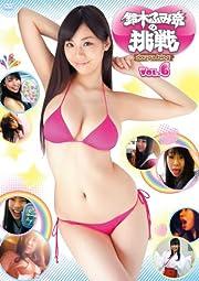 鈴木ふみ奈の挑戦 Vol.6[DVD]