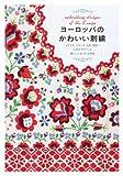 ヨーロッパのかわいい刺繍: イギリス、フランス、北欧、東欧…伝承のデザインと暮らしにまつわる物語