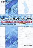 ザ・フィンランド・システム—日本ビジネス再生の鍵は、フィンランドにある