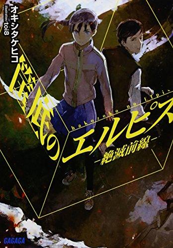 筺底のエルピス (ガガガ文庫)