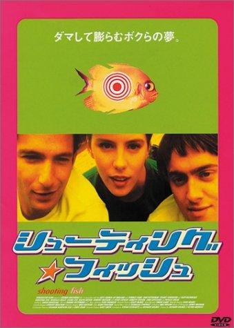 シューティング・フィッシュ [DVD]