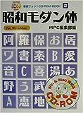 昭和モダン体 (MPC看板フォントCD‐ROMブックシリーズ)