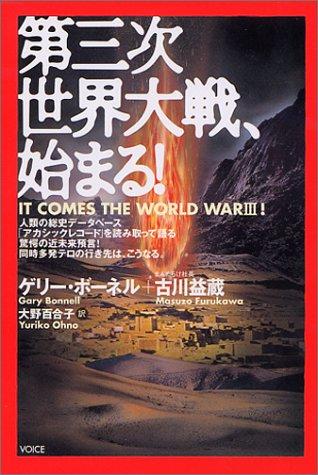 第三次世界大戦、始まる!
