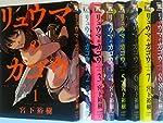 リュウマのガゴウ コミック 1-8巻セット (ヤングキングコミックス)