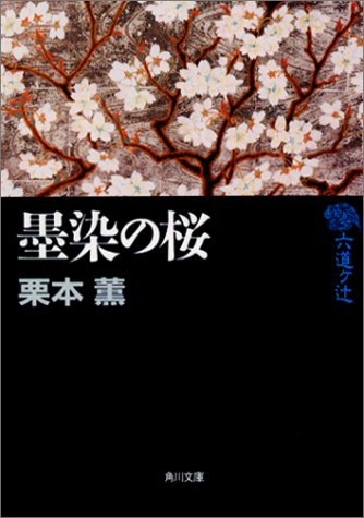 墨染の桜―六道ヶ辻 (角川文庫)