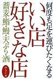何度でも足を運びたくなるいい店好きな店―蕎麦・鮨・鰻・天ぷら・酒 (サライBOOKS)