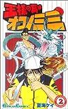 王様の耳はオコノミミ 2 (ガンガンコミックス)