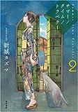 サマー/タイム/トラベラー2 (ハヤカワ文庫JA)